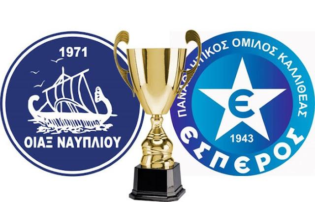 Ο Οίακας Ναυπλίου υποδέχεται τον Έσπερο για την 1η αγωνιστική του Κυπέλλου Ελλάδας