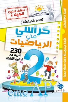 كراسي في الرياضيات 230 تمرين مع الحلول الكاملة لسنة ثانية إبتدائي الجيل الثاني