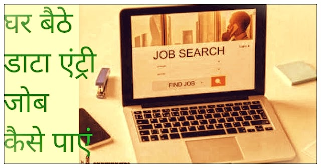 How To Earn Money Through Online Data Entry Job Without Investment