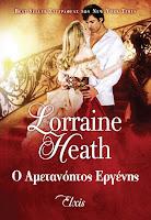 http://www.culture21century.gr/2017/03/o-ametanohtos-ergenhs-ths-lorraine-heath-book-review.html