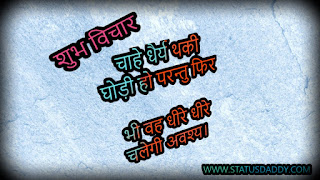 quotes,hindi,suv,vichar