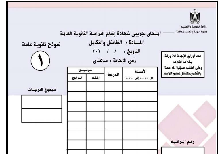 بوكليت امتحان التفاضل والتكامل ثانويه عامه 2018 من وزارة التربية والتعليم