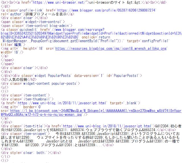 HTMLとはこういうもの