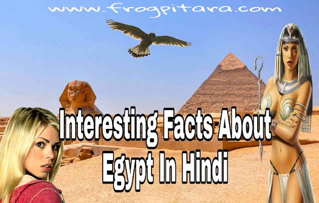 Egypt Facts In Hindi