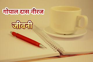 Gopal das neeraj biography in hindi