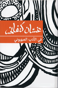 تحميل كتاب في الأدب الصهيوني pdf - غسان كنفاني