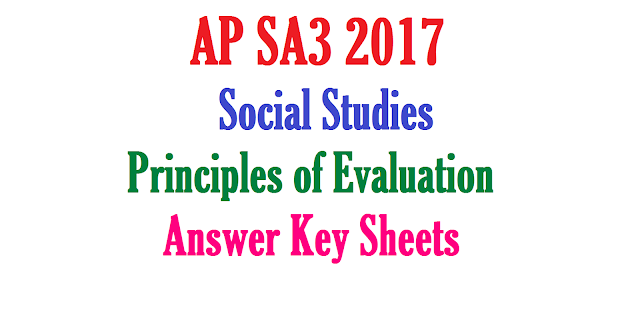Andhra Pradesh state updates|AP SA 3 Social Studies Answer key Sheet Download|CCE |SA 3 Principles of Evaluation| SA 3 Key Sheets | SA3 Social Studies Answer Key| Summative 3 Key Sheets| summative 3 Answers| Social Studies SA 3 Key papers | AP Summative 3 Social Studies Answer Key| SA 3 Social Studies Answer Key Sheet Download| Summative Assessment 3| Summative 3 | SA 3 Social Studies Answer Key Sheets| Summative 3 Principles of Evaluation for 6th,7th,8th,9th,10th Class|Social Studies Summative Assessment 3| SA 3 2017 March Answers for 6th,7th,8th,9th,10th Class| SSC / X 2017 Social StudiesSummative Assessment 3 | SA 3 2017 March Principles of Evaluation,Social Studies Answer Key Sheets|Summative assessment| SA3| Telugu 2017 march paper 1 and paper 2 classwise Answers Download for 6th,7th,8th,9th,10th Class| AP SA3 Social Studies March 2017 APSCERT Official AnswerKey Sheets for SSC/ 10th Class,9th,8th,7th,6th Principles of Evaluation/2017/03/andhra-pradesh-state-AP-SA3-Social-Studies-principle-of-evaluation-Answer-key-Sheet-Download.html