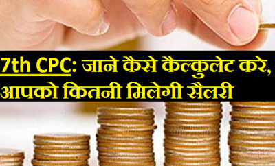 7th-pay-commission-paramnews-know-how-calculate-new-salary