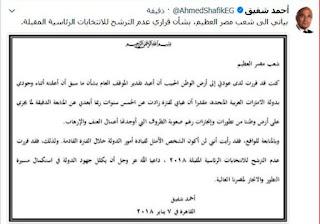 الفريق احمد شفيق يعتذر رسميا عن المشاركه فى انتخابات الرئاسه 2018