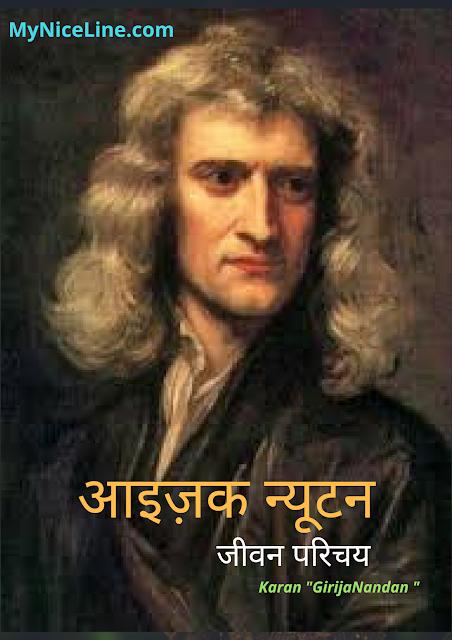 आइज़क न्यूटन का जीवन परिचय | Scientist Isaac Newton Biography In Hindi