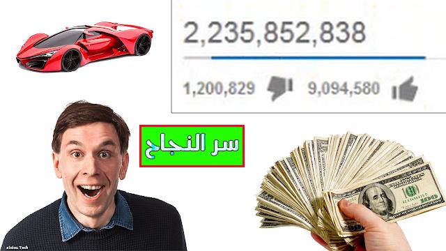 كيف تجعل فيديوهاتك تحصل على ألاف المشاهدات | سر النجاح في اليوتيوب