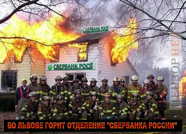 """У Львові дотла згоріло відділення """"Сбєрбанка Росії""""."""