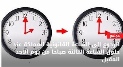 موعد العودة إلى الساعة القانونية للمملكة