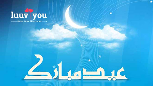 Eid Mubarak messages and wishes in advance