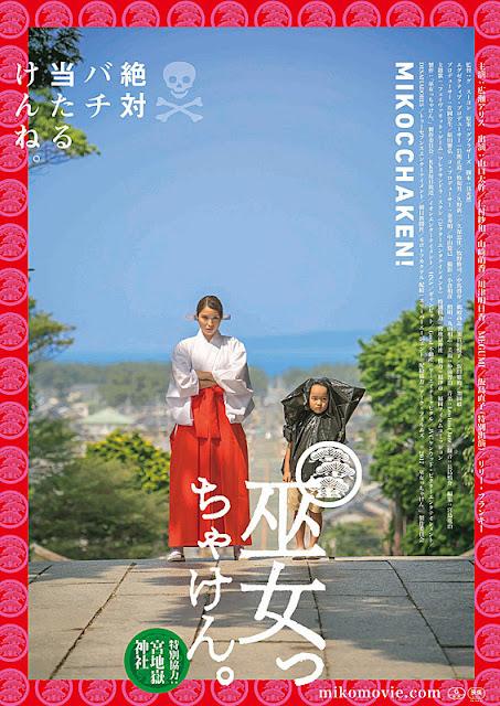 Sinopsis Miko Girl / Mikocchaken / 巫女っちゃけん。 (2018) - Film Jepang