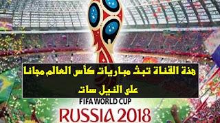 شاهد مباريات كأس العالم مجانا على النايل سات
