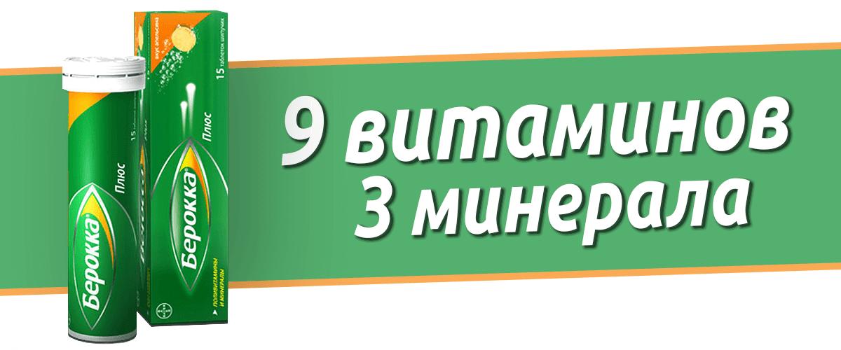 Берокка Плюс Шипучие
