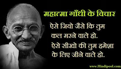 महात्मा गाँधी के विश्व प्रसिद्द अनमोल वचन | Mahatma Gandhi Quotes In Hindi