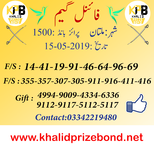 Final Game Prize Bond 1500 City Multan Date 15-05-2019