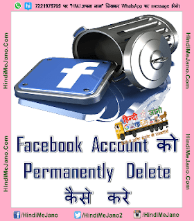 Tags- facebook account ko permanently delete kaise kare, facebook account ko delete/ deactivate kaise kare, facebook account ko hamesha ke liye delete kaise kare, Permanently delete facebook account, facebook tricks, hindi tricks, how to permanently delete facebook account,