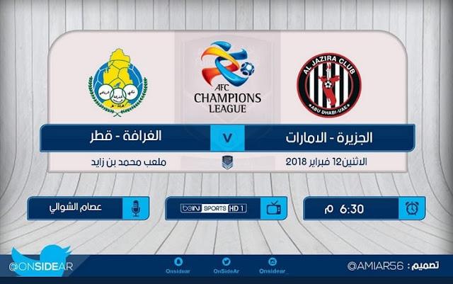 مشاهدة مباراة الجزيرة والغرافة اليوم بث مباشر في دوري ابطال اسيا 2018