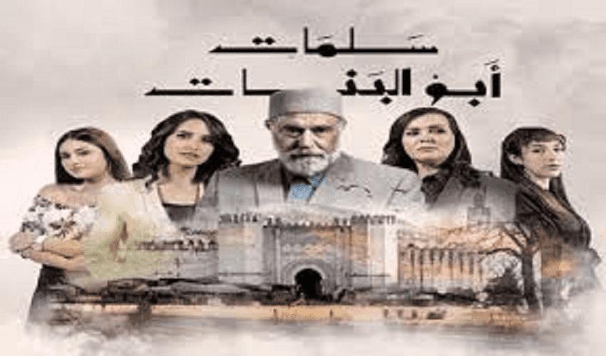 مسلسل سلمات ابو البنات الحلقة 30 شاهد نت