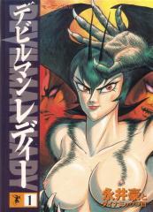 DEVILMAN LADY Manga