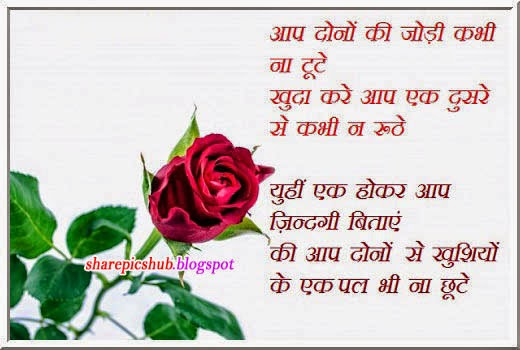 Happy Anniversary Quotes For Parents In Hindi: Marriage Anniversary SMS Shayari In Hindi