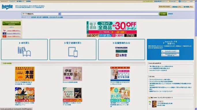 海外配送してくれる日本の本屋さん「honto」の公式サイト画像