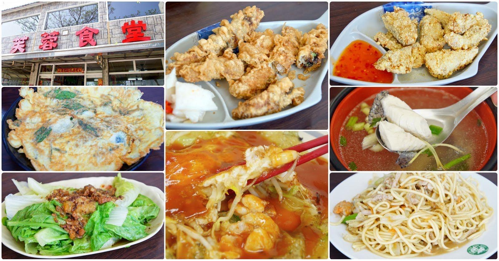 [台南][安平區] 芙蓉食堂 在地的美味食堂 食記
