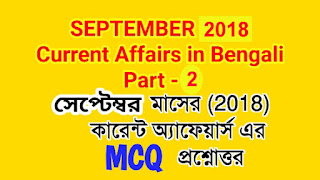 current affairs - September-2018 mcq in bengali part-2