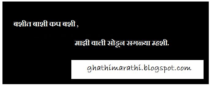 Funny Marathi Ukhane for Grooms & Brides - Marathi Kavita ...