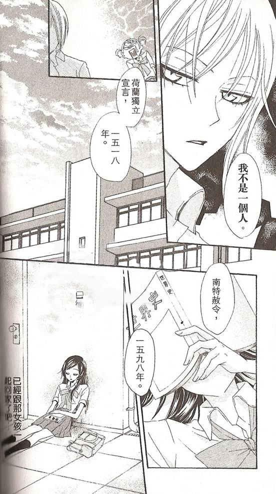 元氣少女緣結神: 019話 - 第25页