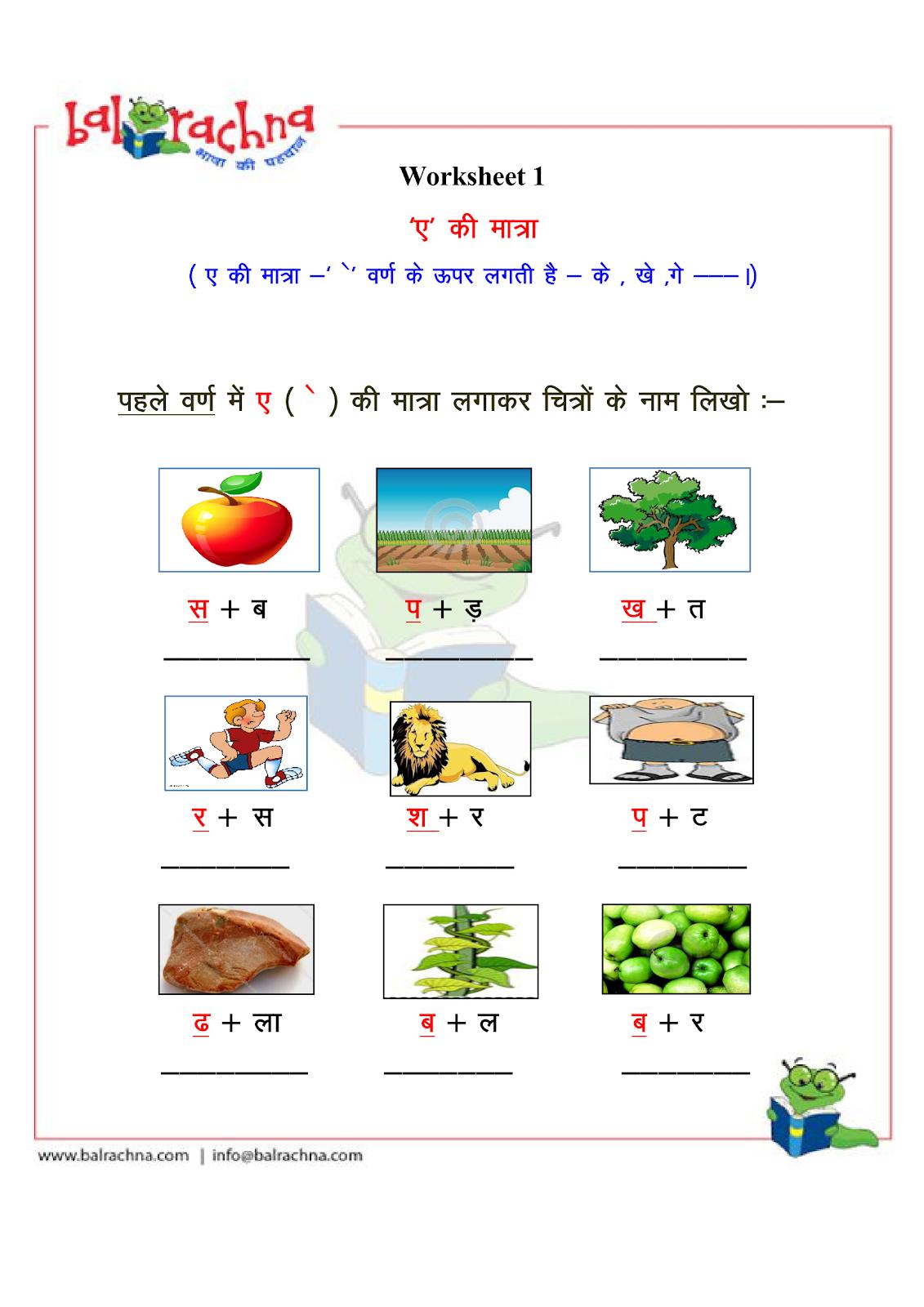 Balrachna Swar Vyanjan