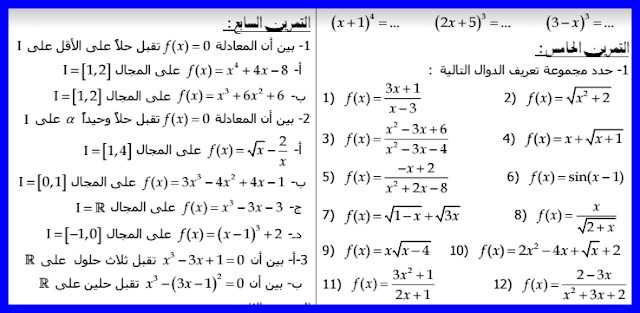 سلسلة تمارين تمهيدية في الرياضيات من الأستاد مصطفى أضرضور