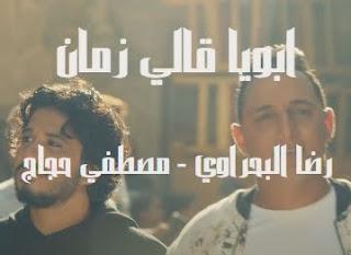 كلمات اغنيه ابويا قالي زمان مصطفي حجاج رضا البحراوي