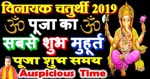 Vinayak Chaturthi muhurat 2019