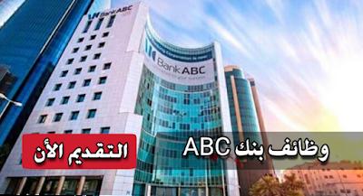 اعلان وظائف بنك ABSC EGYPT - مؤهلات عليا وحديثي التخرج جميع التخصصات التقديم الان