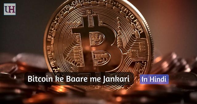 Bitcoin kya hai Jaane