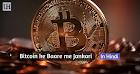 What is Bitcoin in Hindi - Kya Hume Bitcoin Lena Chahiye.?