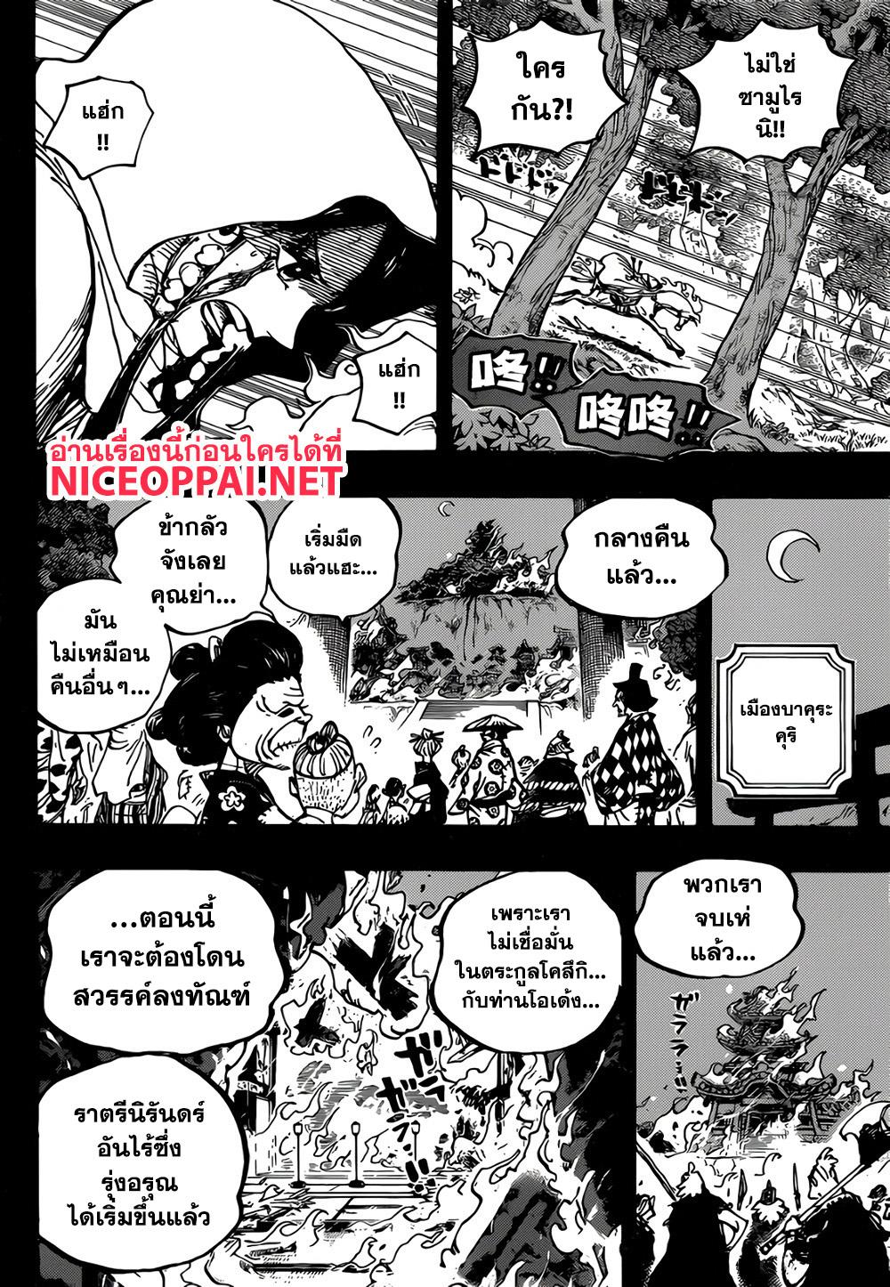 อ่านการ์ตูน One Piece ตอนที่ 973 หน้าที่ 10