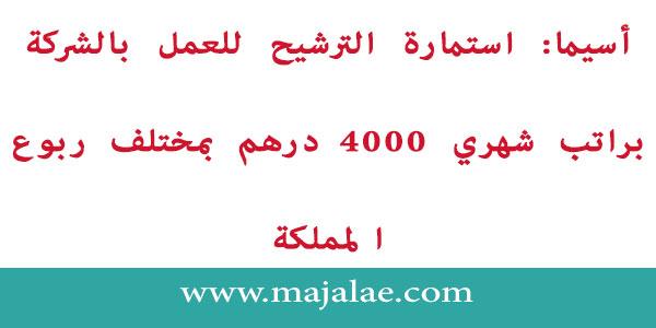 أسيما: استمارة الترشيح للعمل بالشركة براتب شهري 4000 درهم بمختلف ربوع المملكة