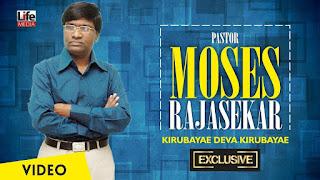 பாஸ்டர். மோசஸ் ராஜசேகர்