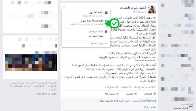 منع ظهور منشورات صديق في الصفحة الرئيسية فيسبوك ، كيفية إخفاء منشورات الأصدقاء ، إخفاء منشورات صديق ، التحكم بمنشورات الصفحة الرئيسية ، إخفاء منشورات الأصدقاء في فيسبوك ، إلغاء متابعة الأصدقاء في فيسبوك