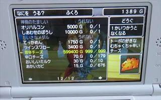 ドラクエ8(3DS) 大量にゴールド集める方法 激辛チーズ