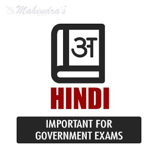 Hindi Test For UP Police 2018 PDF