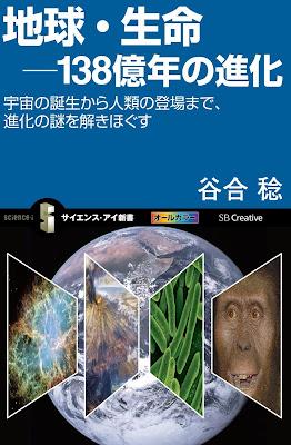 地球・生命 138億年の進化 raw zip dl