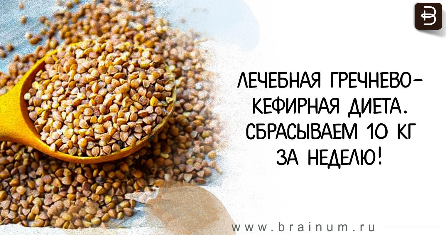 Гречневая Диета 10 День. Диета гречка и кефир — похудеть на 10 кг за 10 дней