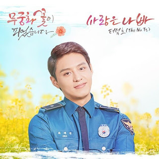 Lyric : The Nuts - Love is Bad (OST. The Rose of Sharon Has Bloomed)