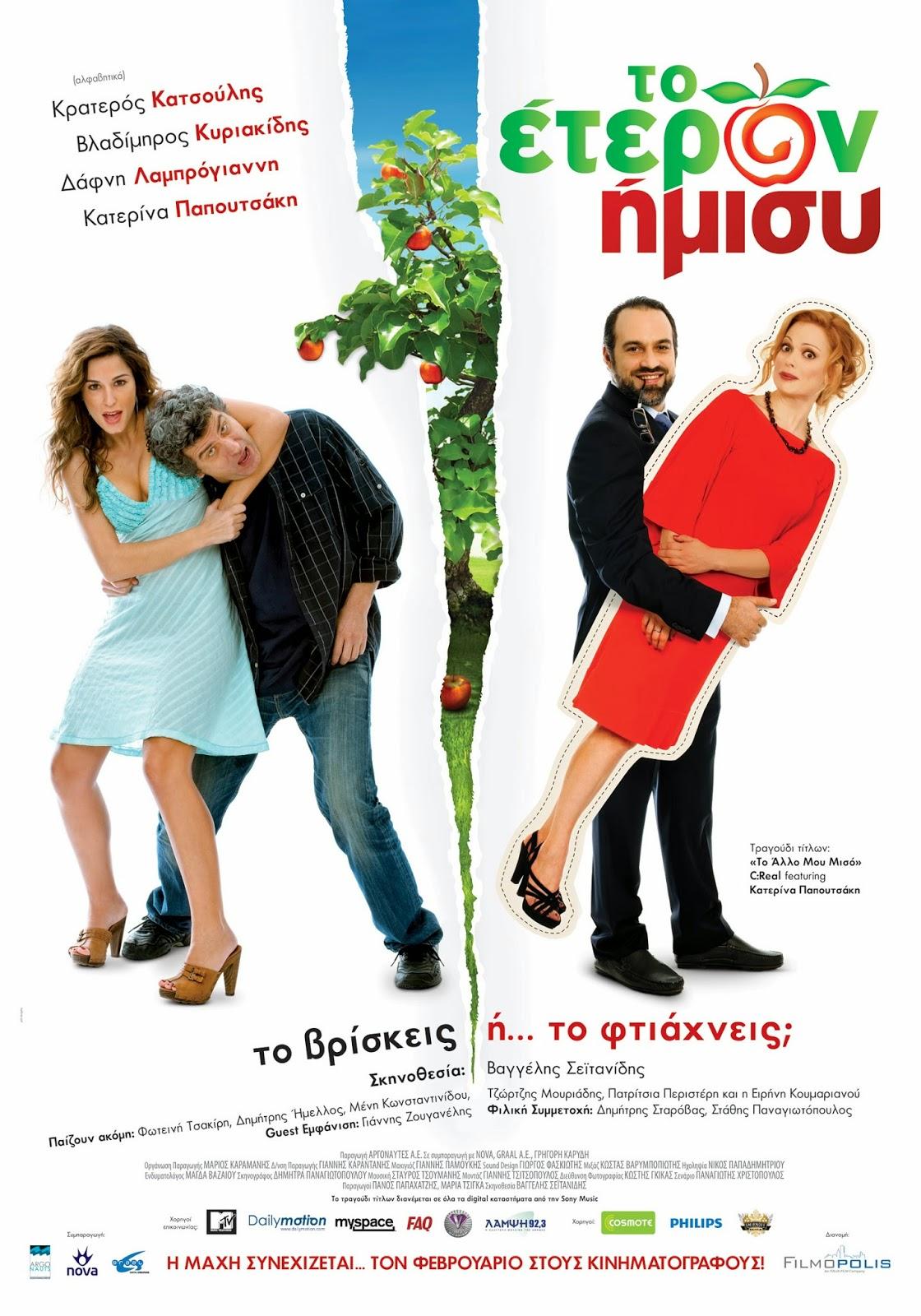 ETERON HMISI - Το έτερον ήμισυ (2011) ταινιες online seires oipeirates greek subs